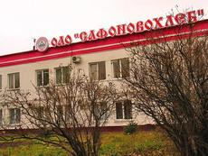 ОАО Сафоновохлеб